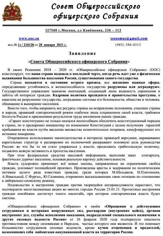 ЗаявлСООС-ПолСтр_21.01.28бл_1.jpg