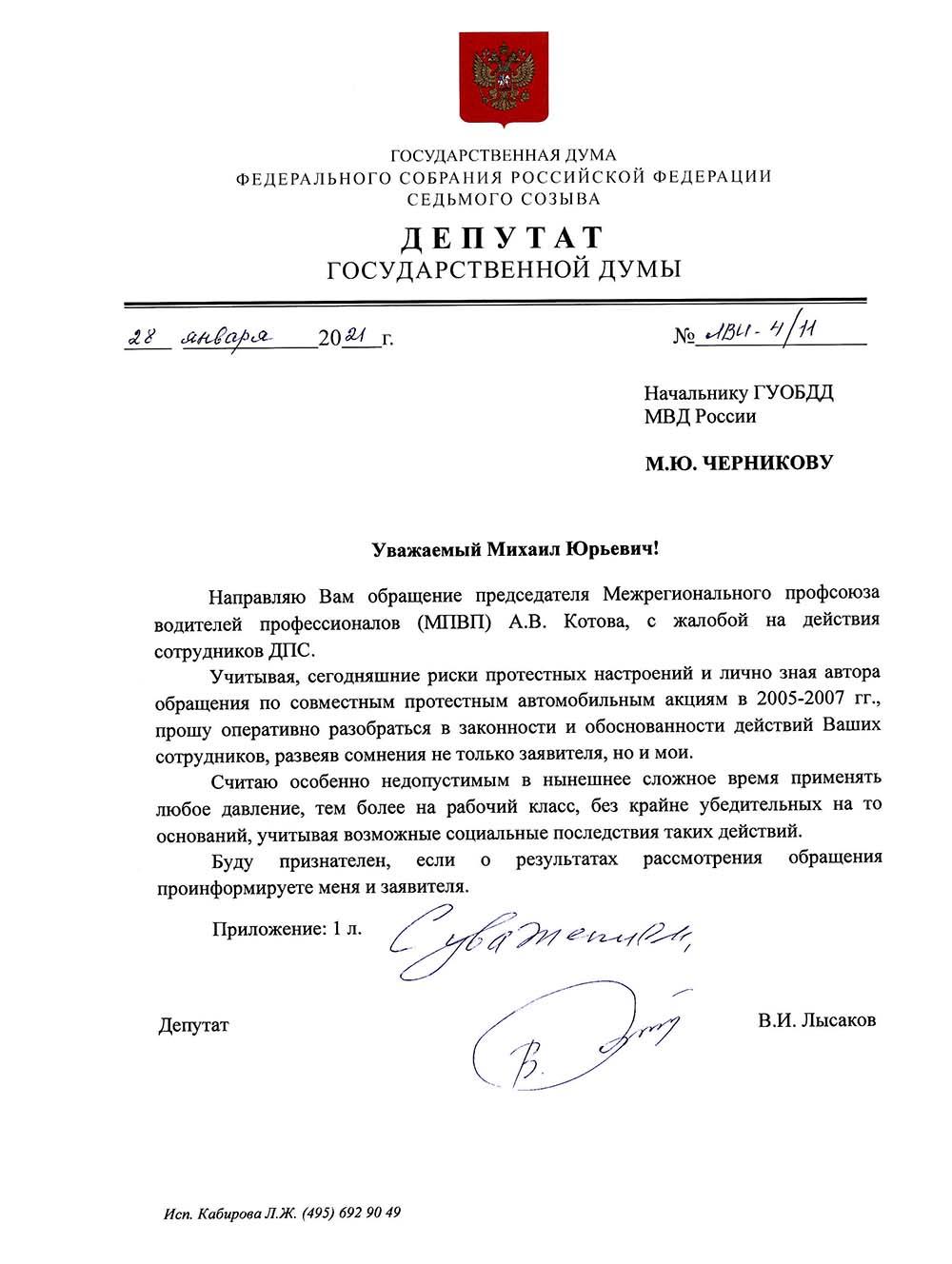 Черникову М.Ю. ГУОБДД по Котову А..jpg