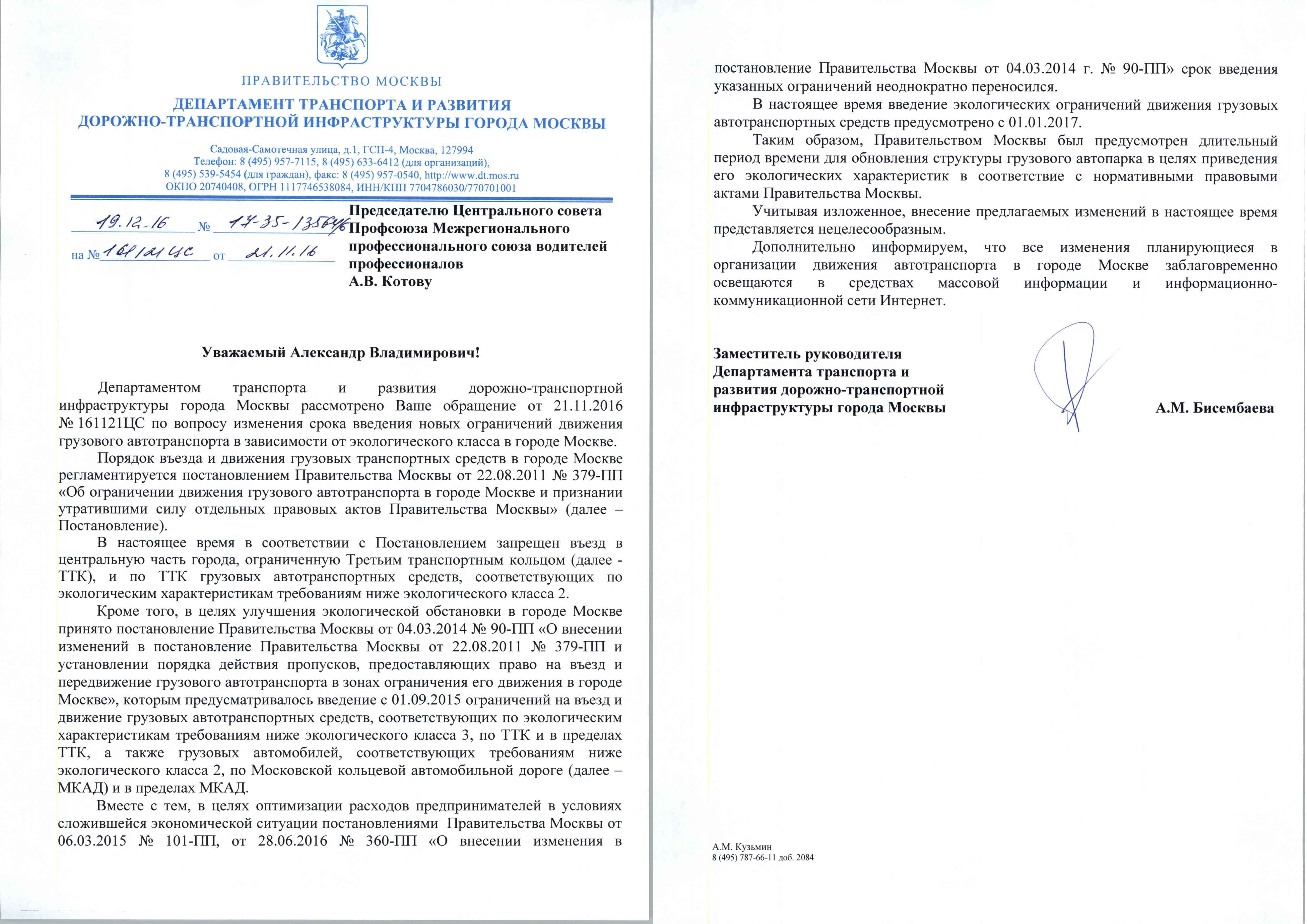 19.12.2016_17-35-13564_6_Бисембаева_А.М.jpg