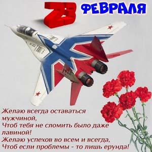 s-23февраля.jpg